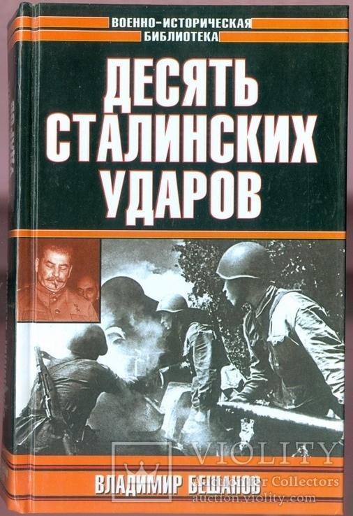 Десять Сталинских ударов, фото №2