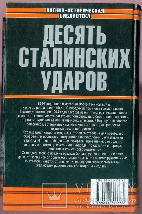 Десять Сталинских ударов, фото №3