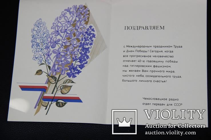 11 чехословацких открыток для поздравлений в СССР, фото №7