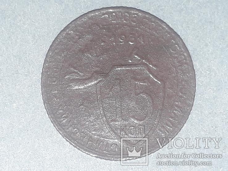 СССР 15 копеек 1931 года, фото №3