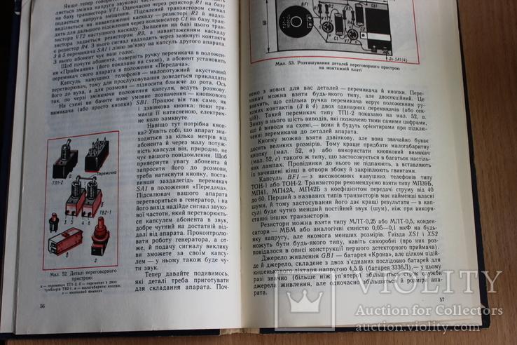 Електронні саморобки 1988 рік, фото №3