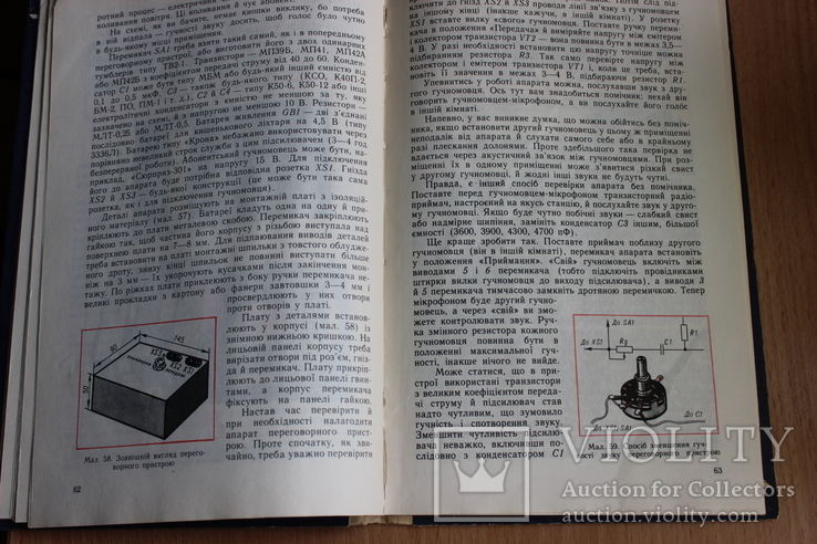 Електронні саморобки 1988 рік, фото №4