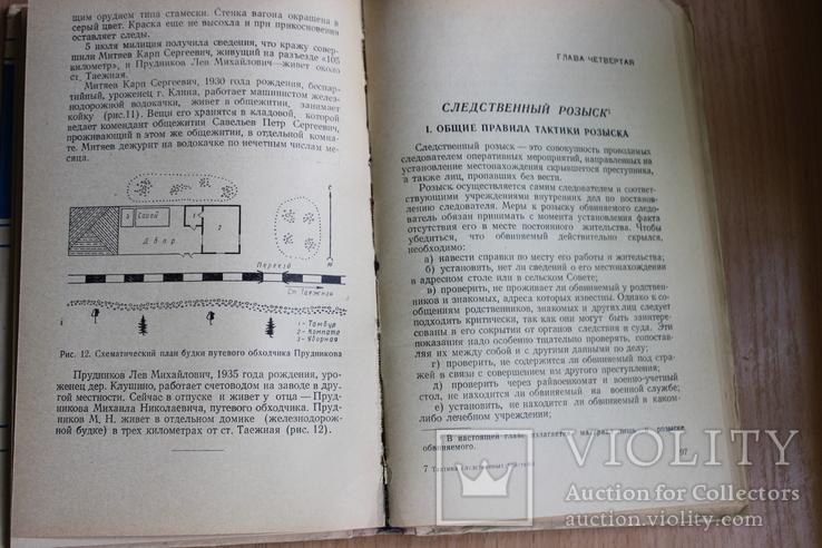 Тактика следственных действий 1969 год, фото №3