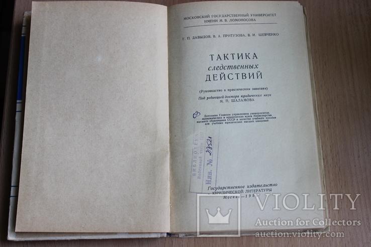 Тактика следственных действий 1969 год, фото №4