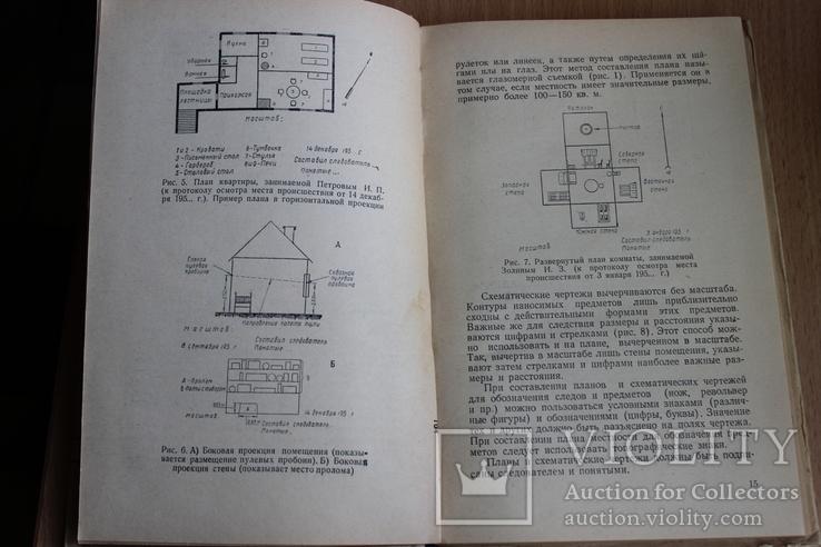 Тактика следственных действий 1969 год, фото №5