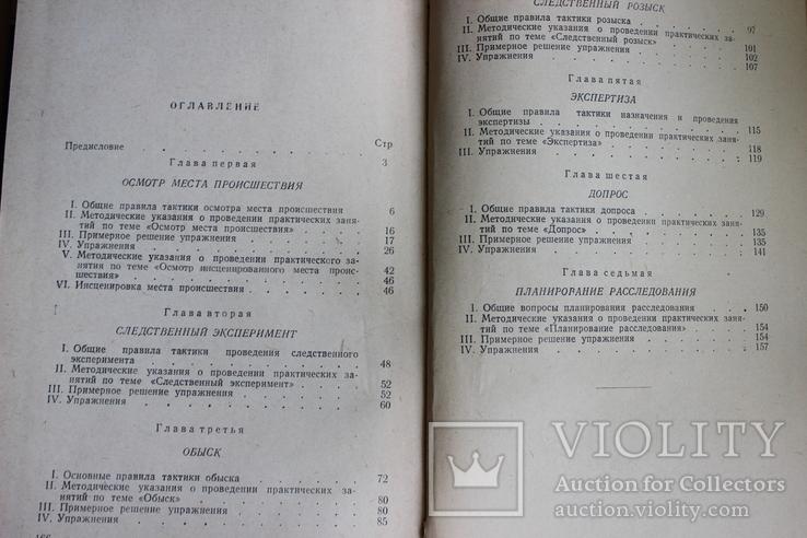 Тактика следственных действий 1969 год, фото №6