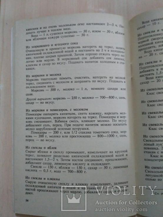 """Шевелев """"Витаминные соки и напитки"""" 1994р., фото №6"""