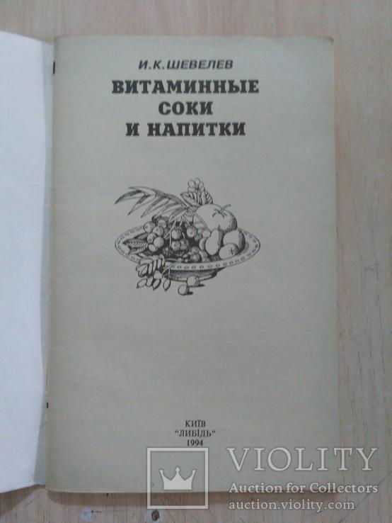 """Шевелев """"Витаминные соки и напитки"""" 1994р., фото №7"""