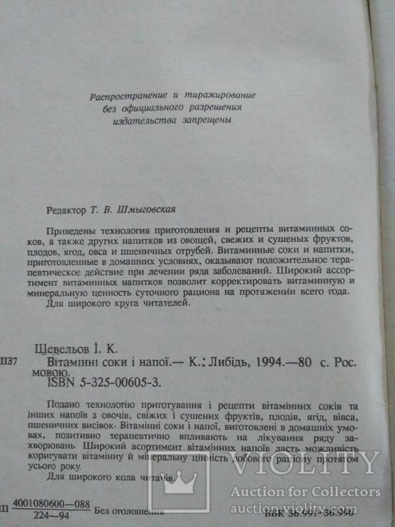 """Шевелев """"Витаминные соки и напитки"""" 1994р., фото №8"""