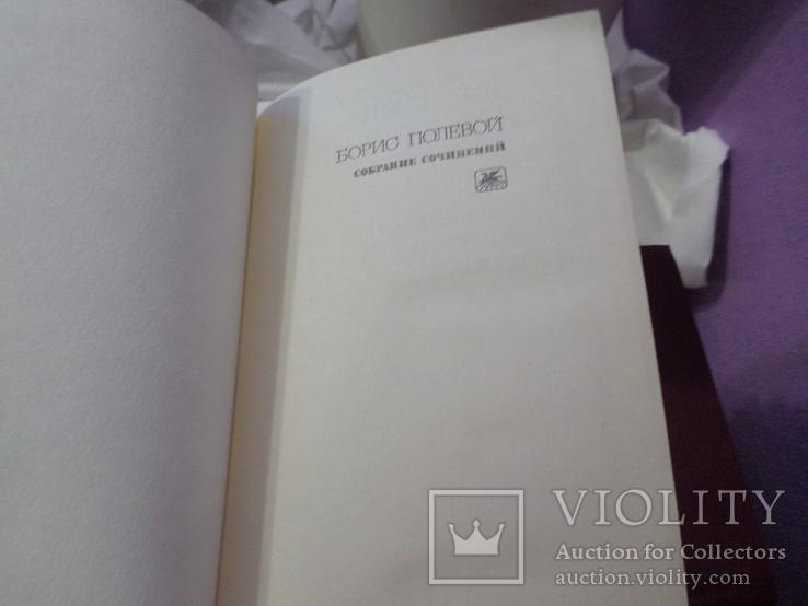 Борис Полевой изд. Масква худ. лит. полное собрание, фото №5