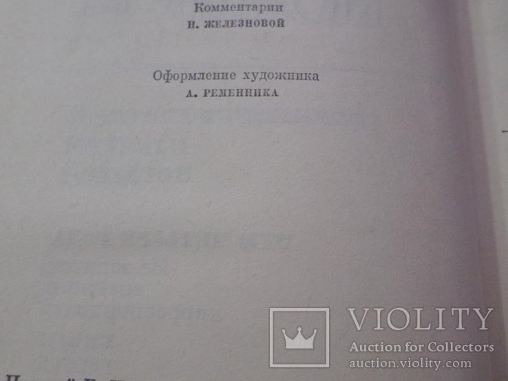 Борис Полевой изд. Масква худ. лит. полное собрание, фото №8