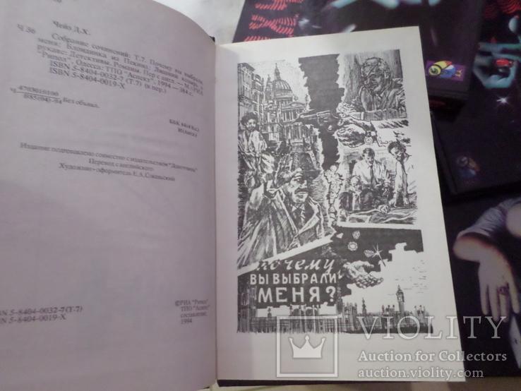 Собрания сочинений Чейз 10 томов, фото №9