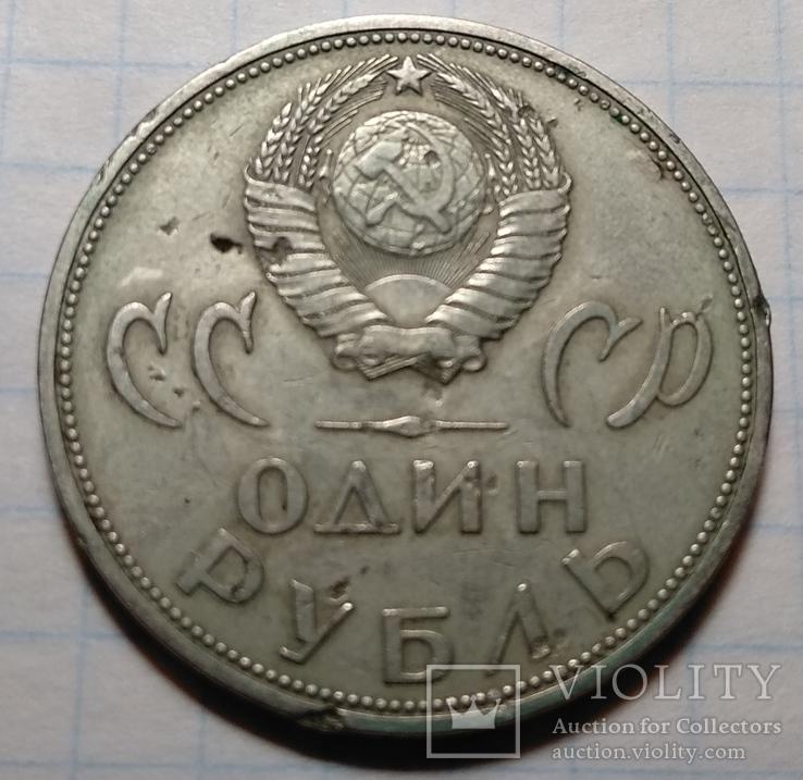 1 рубль 1965, фото №3