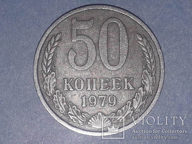 СССР 50 копеек 1979 года, фото №2