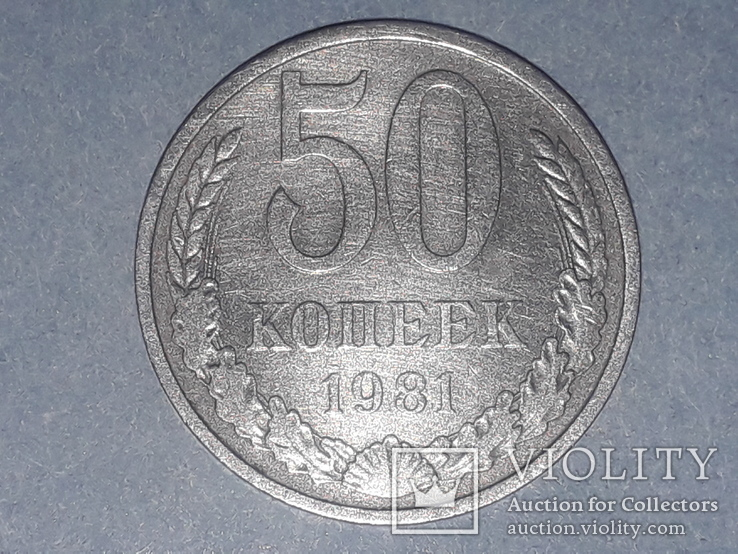 СССР 50 копеек 1981 года, фото №3