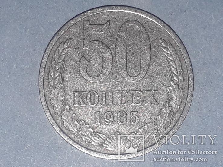 СССР 50 копеек 1985 года, фото №3