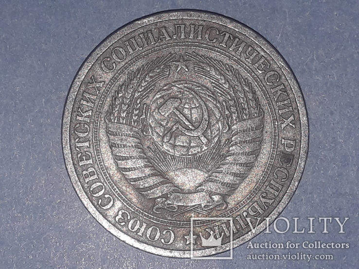 СССР 1 рубль 1964 года, фото №4