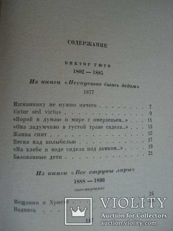 """""""Французские поэты. Избранное в переводах Арго"""" 1967 г., фото №6"""