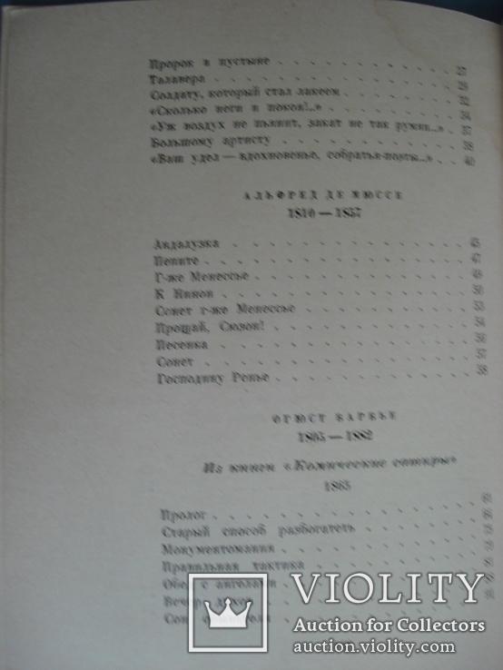 """""""Французские поэты. Избранное в переводах Арго"""" 1967 г., фото №7"""