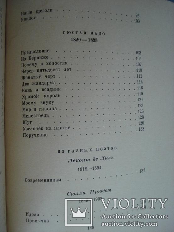 """""""Французские поэты. Избранное в переводах Арго"""" 1967 г., фото №8"""