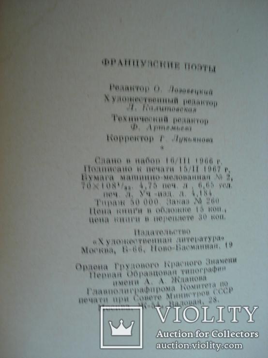 """""""Французские поэты. Избранное в переводах Арго"""" 1967 г., фото №9"""