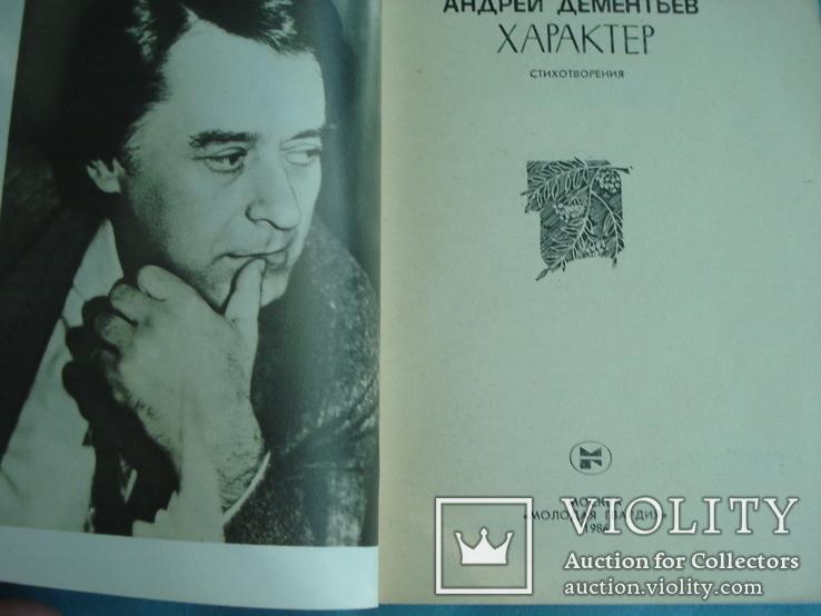 "Андрей Дементьев ""ХАРАКТЕР"", фото №3"