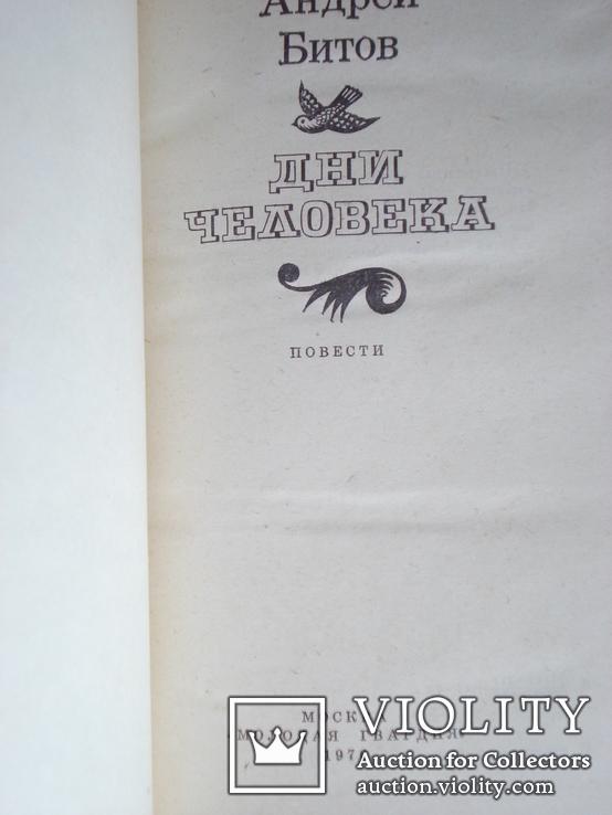 """Битов Андрей Георгиевич """"Дни человека"""", фото №3"""