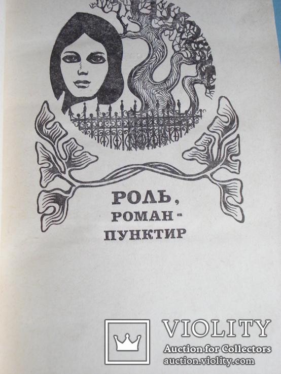 """Битов Андрей Георгиевич """"Дни человека"""", фото №4"""