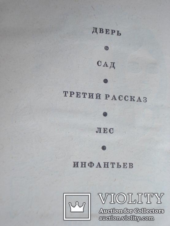 """Битов Андрей Георгиевич """"Дни человека"""", фото №5"""