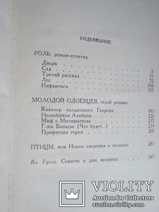 """Битов Андрей Георгиевич """"Дни человека"""", фото №6"""