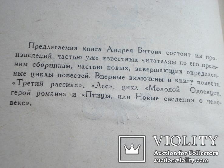 """Битов Андрей Георгиевич """"Дни человека"""", фото №7"""