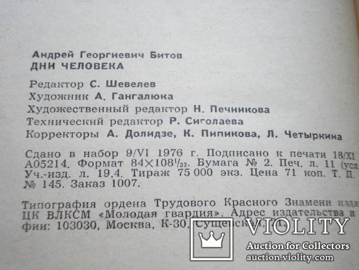 """Битов Андрей Георгиевич """"Дни человека"""", фото №8"""