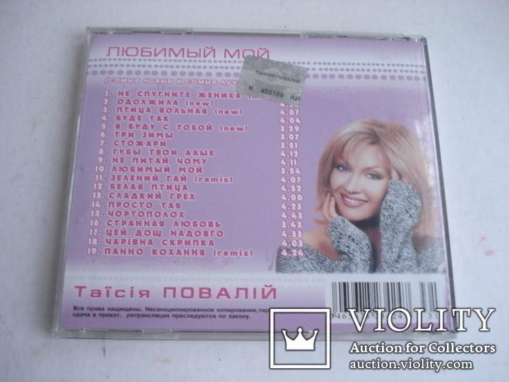 """Таїсія Повалій """"Любимый мой"""", компакт - диск., фото №4"""
