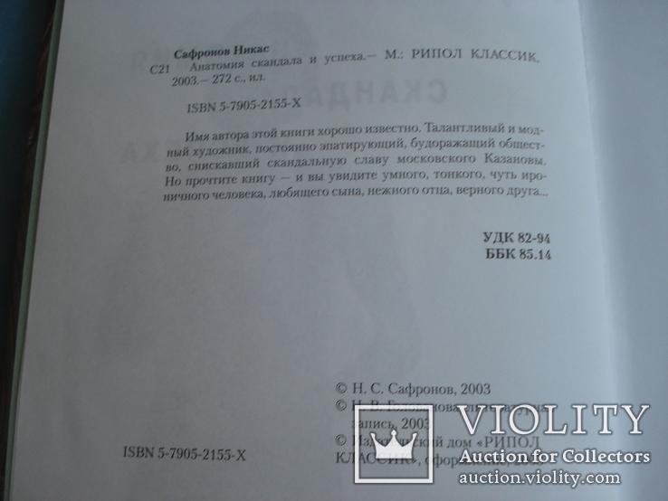 """Никас Сафронов """"Анатомия скандала и успеха"""", фото №5"""