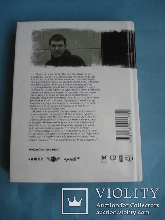 "Евгений Гришковец ""Рубашка"" роман., фото №4"