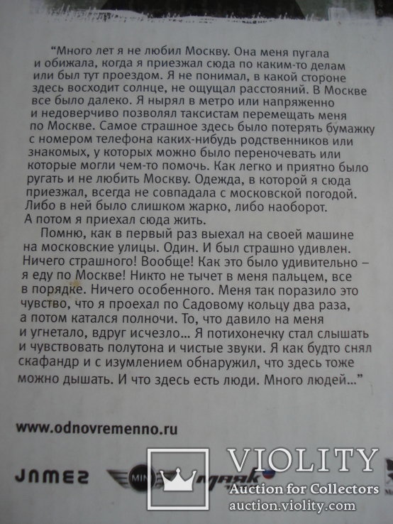 "Евгений Гришковец ""Рубашка"" роман., фото №5"