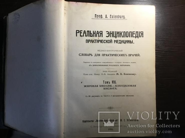 Реальная энциклопедия практической медицины 3 Тома, фото №4