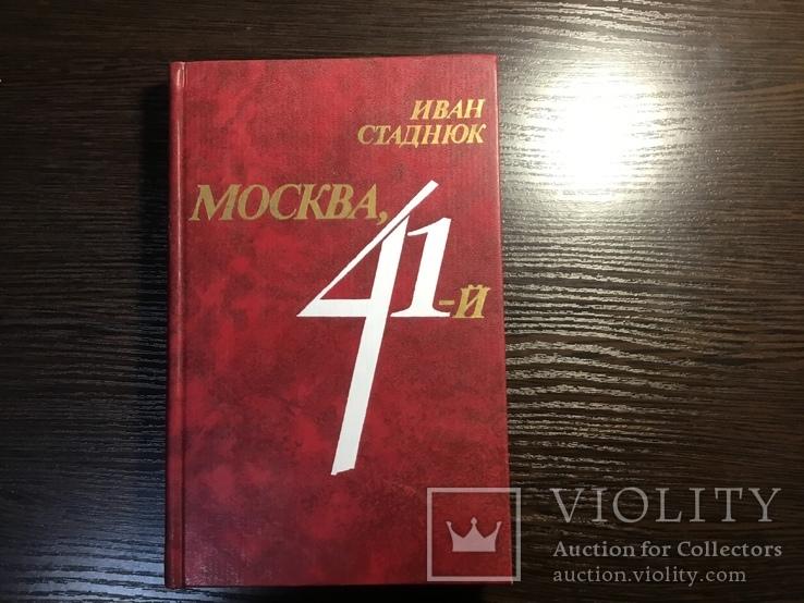 Москва, фото №2