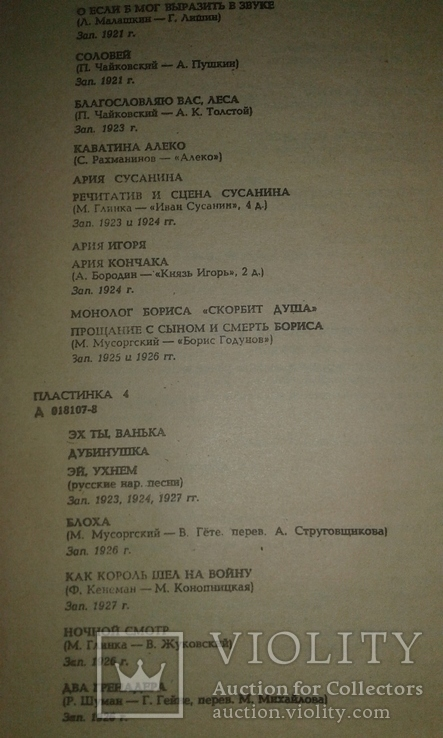Искусство Ф.И.Шаляпина,на 8-ми пластинках., фото №7