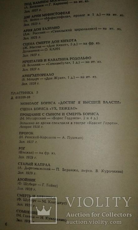 Искусство Ф.И.Шаляпина,на 8-ми пластинках., фото №8