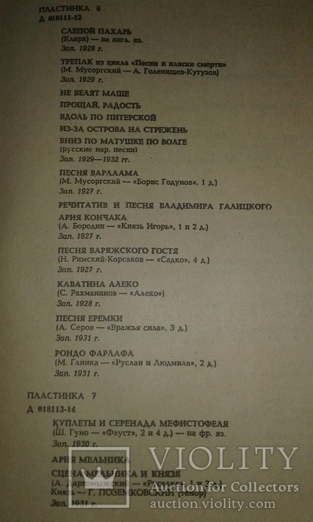 Искусство Ф.И.Шаляпина,на 8-ми пластинках., фото №9