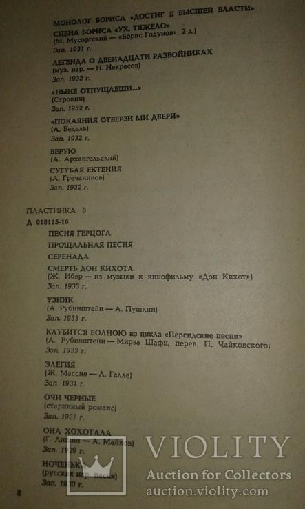 Искусство Ф.И.Шаляпина,на 8-ми пластинках., фото №10