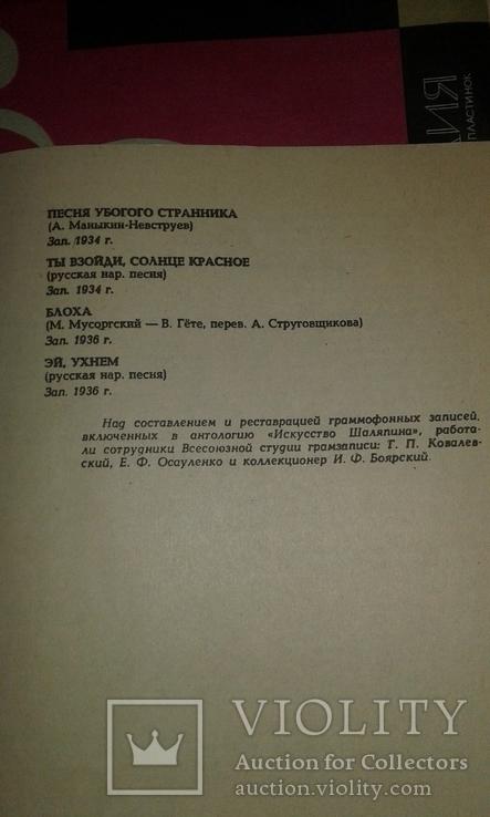 Искусство Ф.И.Шаляпина,на 8-ми пластинках., фото №11