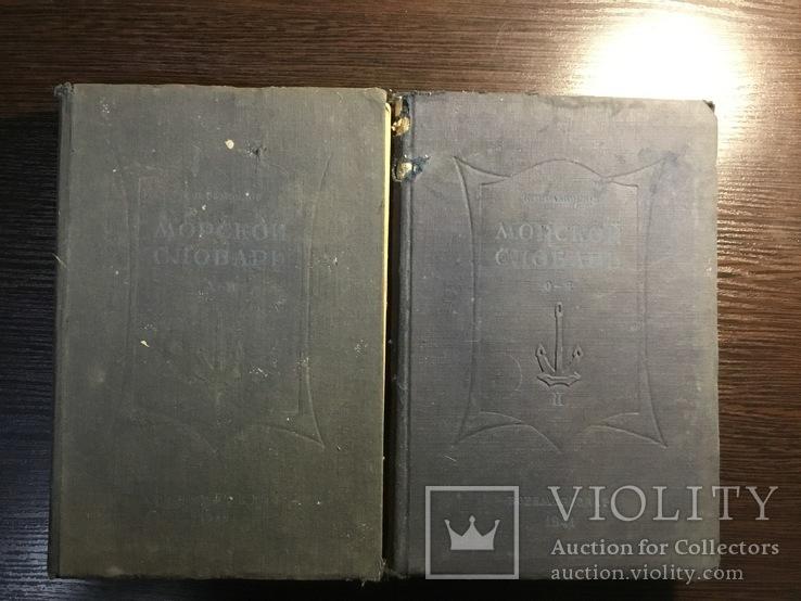 Морской словарь, фото №2