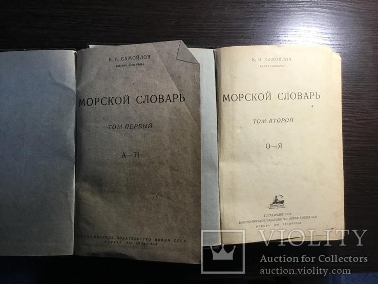 Морской словарь, фото №3