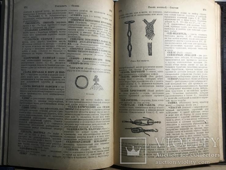 Морской словарь, фото №4