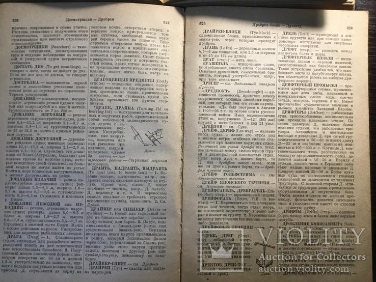 Морской словарь, фото №5