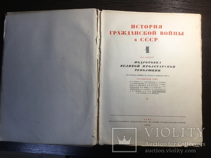 История Гражданской войны в СССР, фото №3