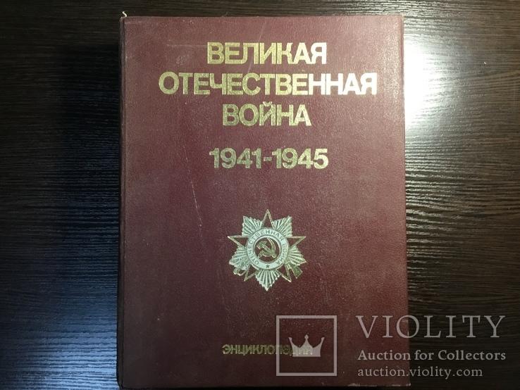 Великая Отечественная Война 1941-1945 год, фото №2