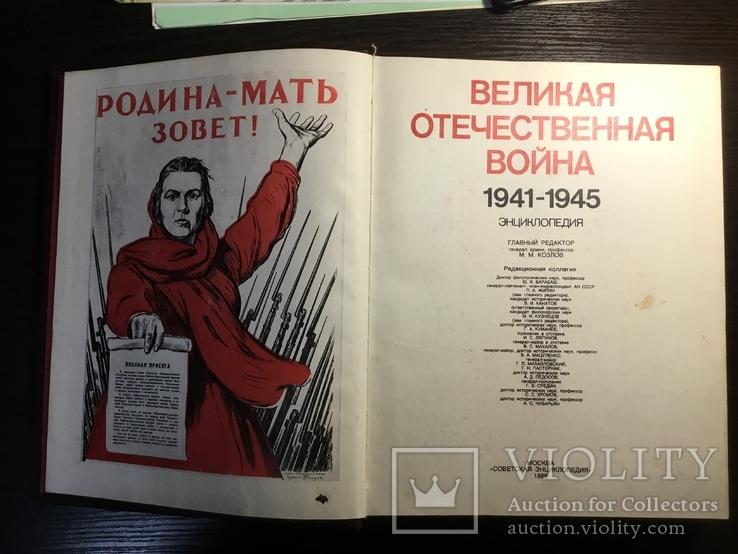 Великая Отечественная Война 1941-1945 год, фото №3